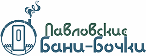 Павловские бани-бочки